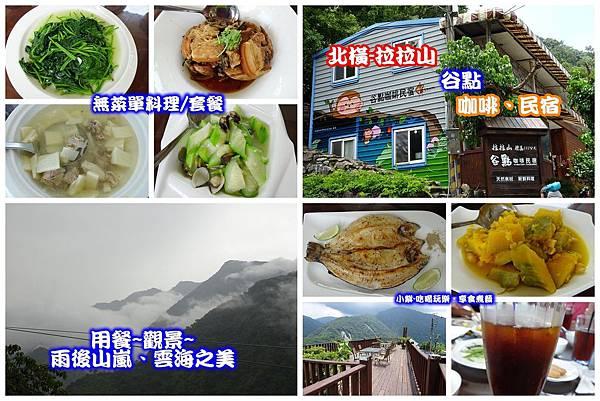 拉拉山-谷點咖啡民宿-拼圖.jpg