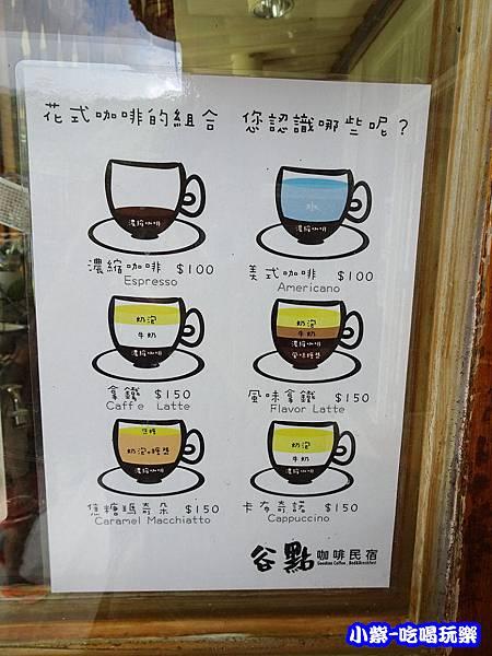 拉拉山-谷點咖啡民宿_060.jpg
