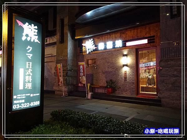 熊-日式料理 (2)38.jpg
