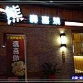 熊-日式料理 (3)39.jpg