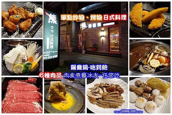 熊壽喜燒=日式料理-拼圖.jpg