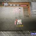 熊日式料理-menu (1)45.jpg
