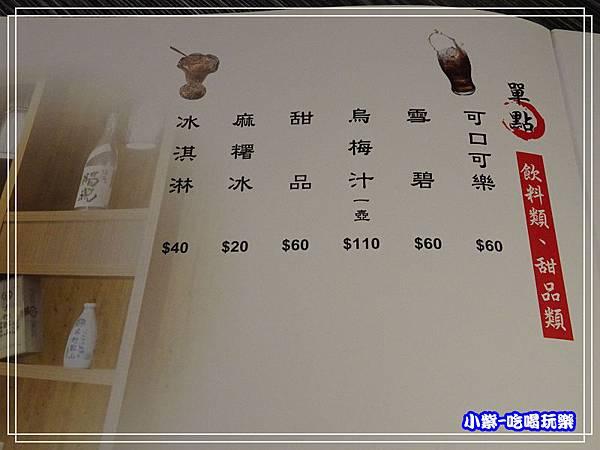熊日式料理-menu (3)50.jpg
