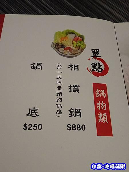 熊日式料理-menu (14)11.jpg