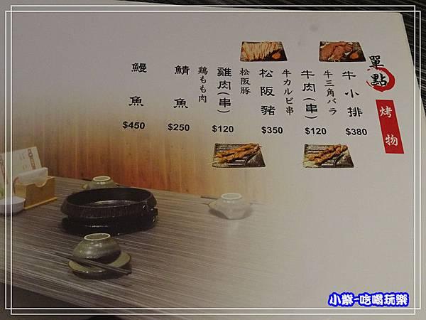 熊日式料理-menu (6)53.jpg