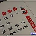 熊日式料理-menu (8)55.jpg