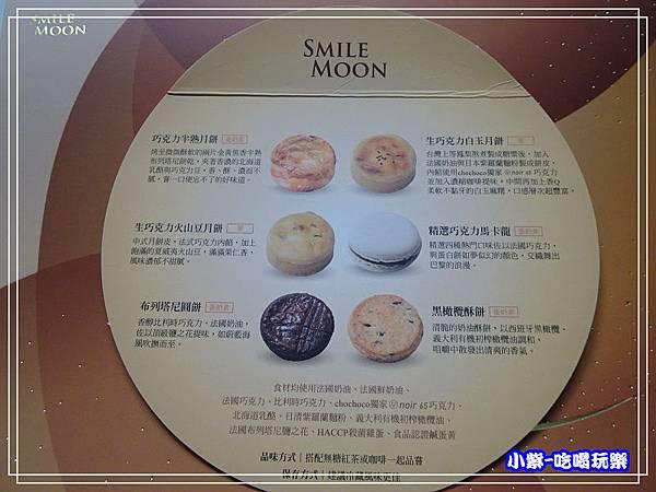 Chochoco巧克力半熟月餅 (1)2.jpg