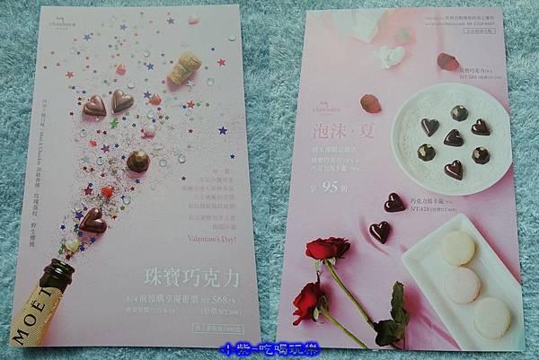 珠寶巧克力 (2).jpg