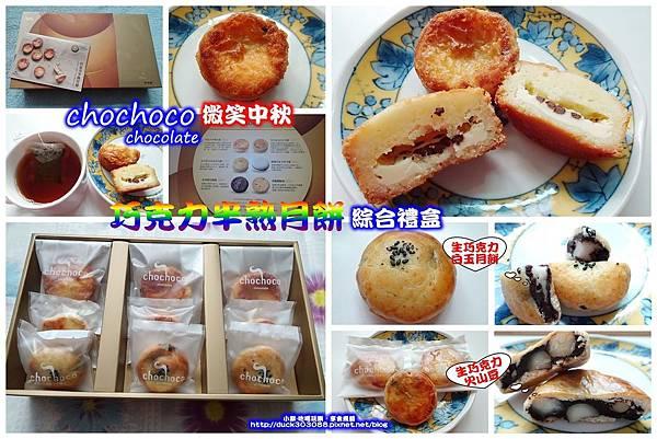 Chochoco巧克力半熟月餅 -拼圖.jpg