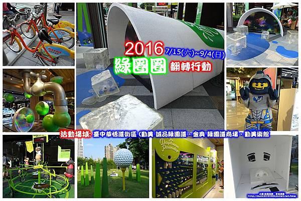 2016台中綠圈圈-翻轉行動拼圖.jpg