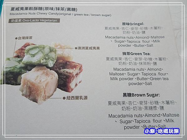 夏威夷果軟酥糖(原味(抹(黑糖  (1)9.jpg