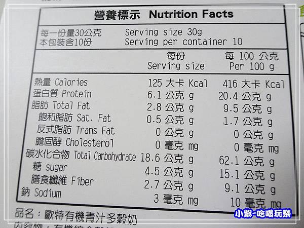 歐特有機青汁多穀奶 (4)28.jpg