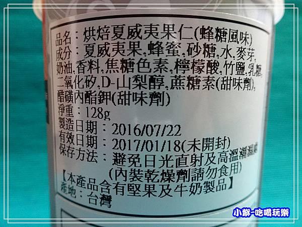 夏威夷果仁-蜂糖風味 (3)0.jpg