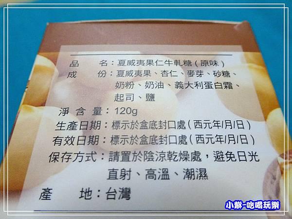 軟牛軋糖-原味(5)6.jpg