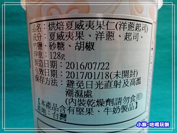 烘焙夏威夷果仁(洋葱起司 (2)6.jpg