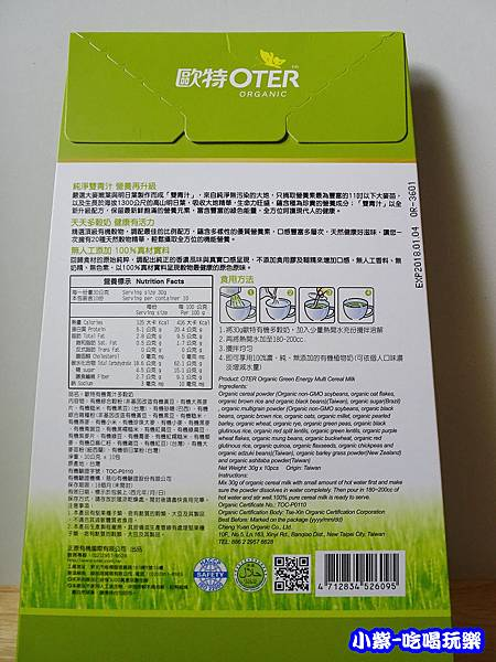 OTER歐特-有機青汁多穀奶 (2)1.jpg