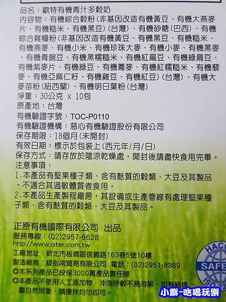 OTER歐特-有機青汁多穀奶 (3)2.jpg