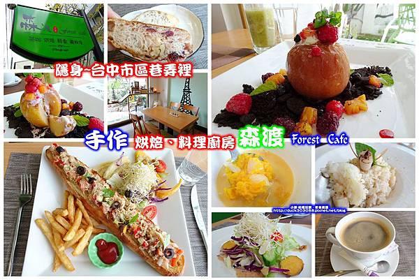 森渡-手作烘焙-料理廚房-拼圖.jpg
