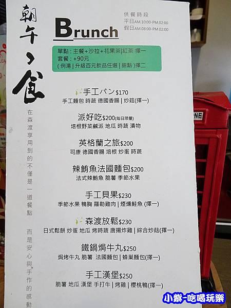 森渡-早午餐5.jpg