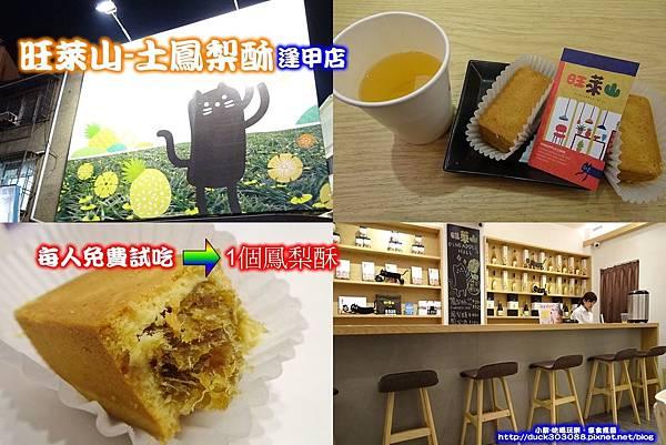 旺萊山土鳳梨酥-逢甲店 -拼圖.jpg