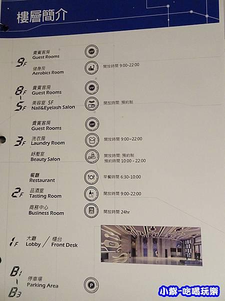 樓層簡介10.jpg
