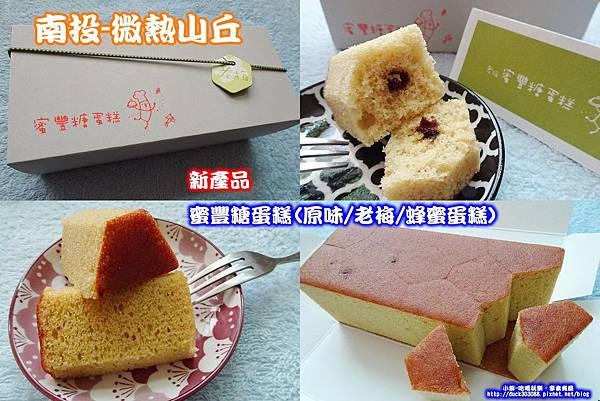 蜜豐糖蛋糕-拼圖.jpg