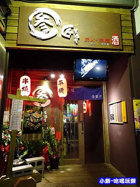 参匠居酒屋-新明夜市 (3)13.jpg