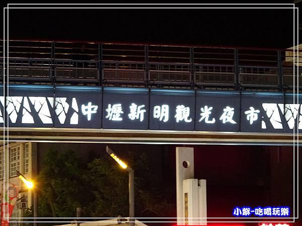 中壢新明夜市 (2)4.jpg