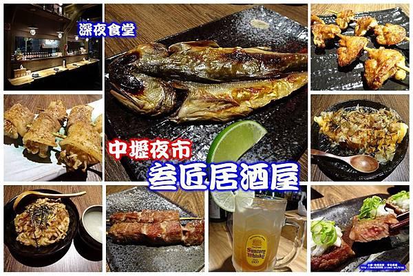 参匠居酒屋--拼圖).jpg