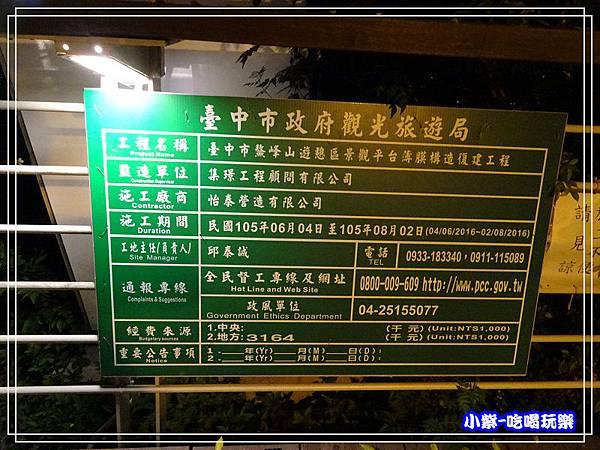 鰲峰山觀景平台 (22)14.jpg