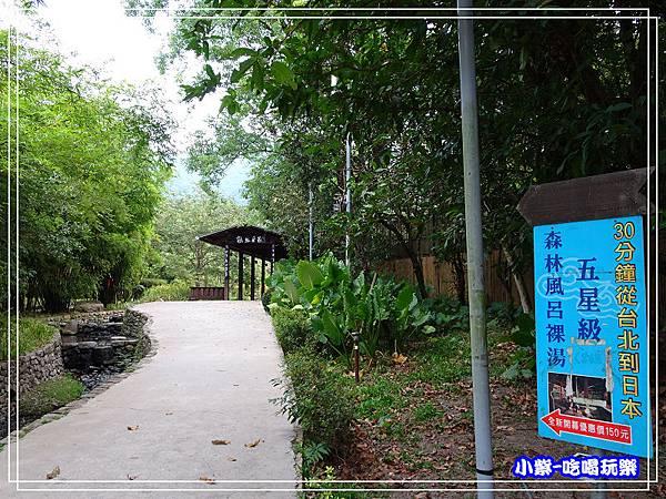 森林風呂泡湯 (2)7.jpg