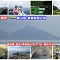 龜山島 -拼圖.jpg