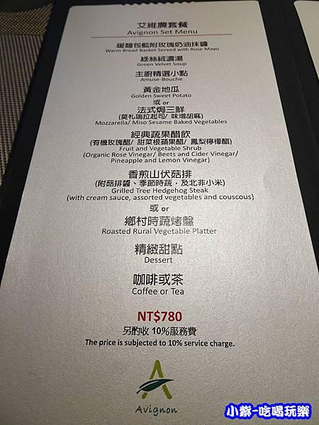 艾維農套餐78012.jpg
