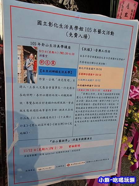 彰化生活美學館 (2)3.jpg