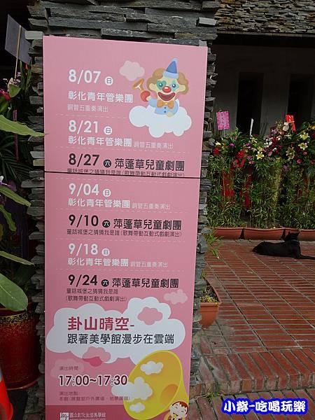彰化生活美學館 (4)4.jpg