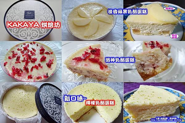 KAKAYA蛋糕-拼圖.jpg