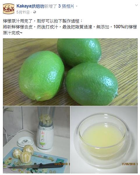 檸檬原汁.PNG