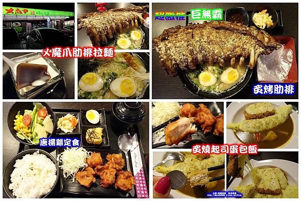 ㄨ麻尹日式拉麵-拼圖.jpg