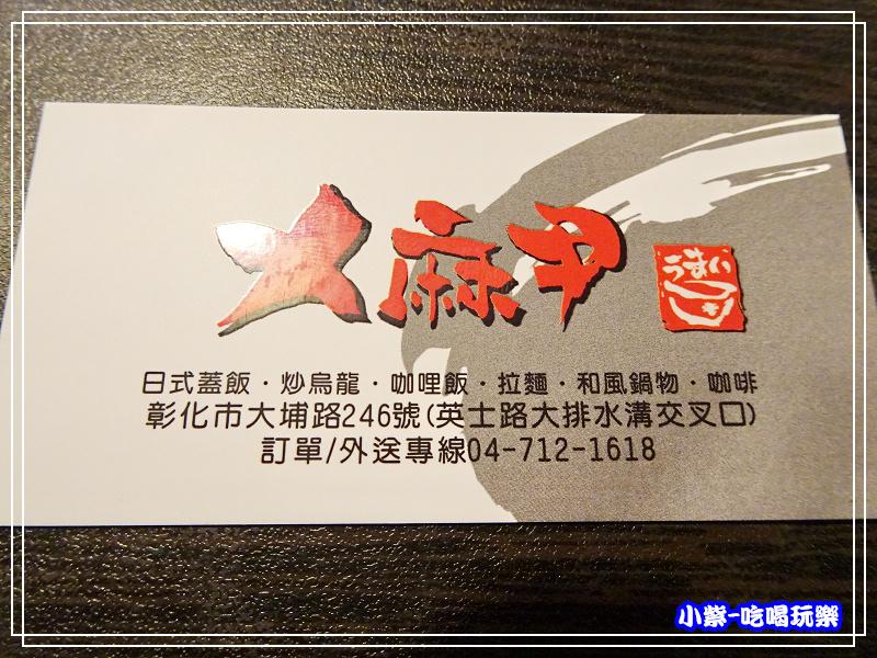 彰化ㄨ麻尹-日式拉麵井飯 (7)32.jpg