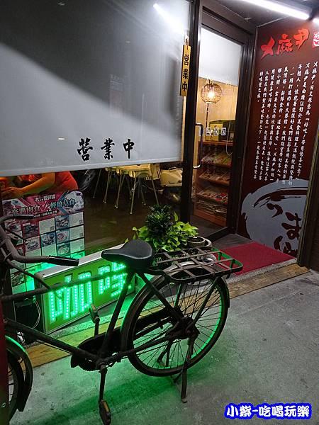 彰化ㄨ麻尹-日式拉麵井飯 (16)3.jpg