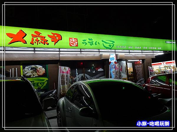 彰化ㄨ麻尹-日式拉麵井飯 (17)27.jpg
