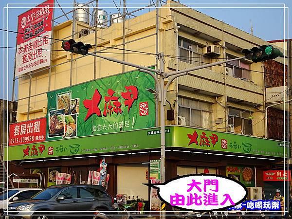 彰化ㄨ麻尹-日式拉麵井飯 (19)29.jpg