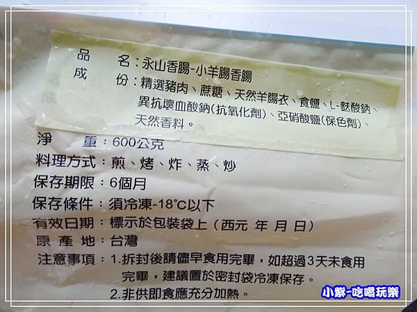 小羊腸香腸 (15)6.jpg