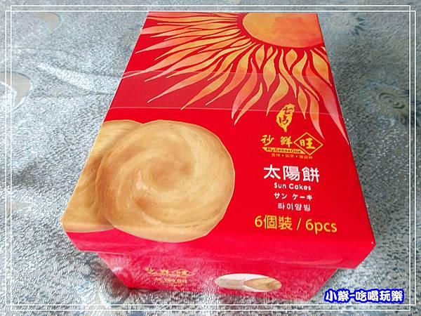 太陽餅 (2)10.jpg
