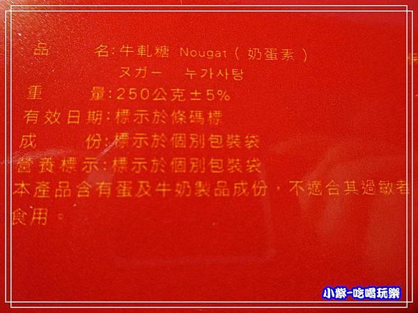 原味杏仁牛軋糖 (8)7.jpg