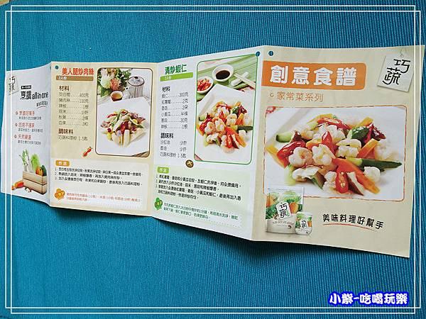 巧蔬-食譜 (1)0.jpg