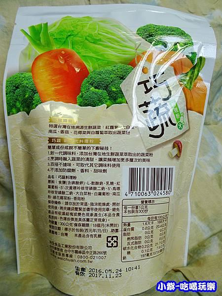 巧蔬料理粉 (5)4.jpg
