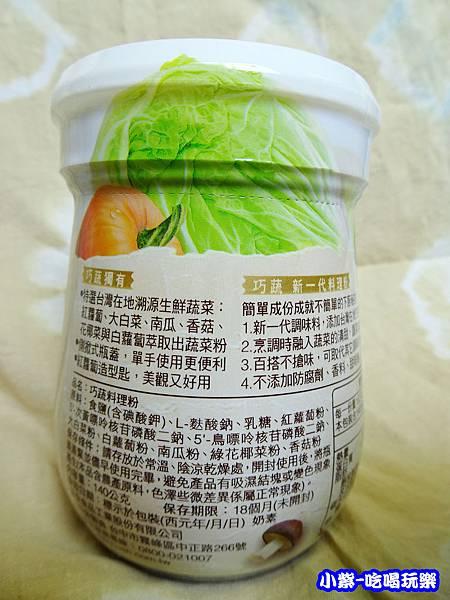 巧蔬料理粉 (6)5.jpg