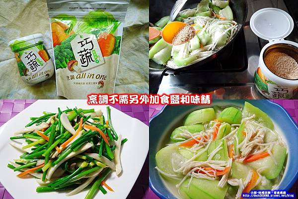 巧蔬料理粉-拼圖.jpg