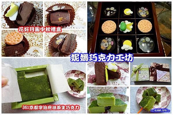 妮娜巧克力工坊(中秋巧克力禮盒).jpg
